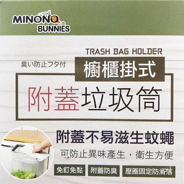 米諾諾 櫥櫃掛式 附蓋 垃圾桶 免釘 免黏 防臭