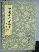 【書寶二手書T5/文學_KEQ】中國文學理論史(六朝篇)_王金凌