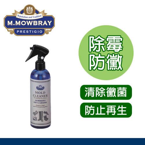 麂皮平滑皮革 除霉防霉 日本【M.MOWBRAY莫布雷】除霉噴劑-大 300ml 一瓶搞定