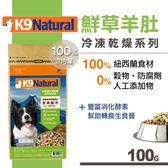 【SofyDOG】K9 Natural 冷凍乾燥鮮肉生食餐 100% 鮮草羊肚 (100G) 狗飼料 狗糧 生食