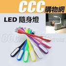 小米 LED燈 可彎曲 隨身燈 筆電燈 鍵盤燈 USB LED小夜燈 隨行燈 LED小檯燈 行動電源 手電筒 不挑色