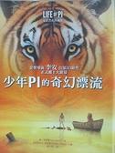 【書寶二手書T1/一般小說_AQ1】少年Pi的奇幻漂流_楊馬泰爾