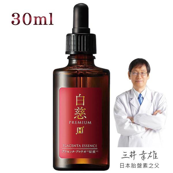 白慈 超級胎盤素 保濕抗老精華液30ml 日本天然物研究所
