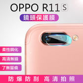 鏡頭膜 OPPO R11S R11 PLUS 鏡頭貼 鏡頭 攝像頭 保護膜圈 環保納米膜 軟性鋼化 玻璃貼 保護貼