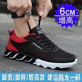 春季新款鞋子透氣跑鞋運動休閒潮流2020潮鞋男士百搭增高網鞋夏季 名購居家