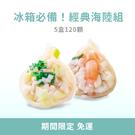 ★規格:4種口味/4盒 96顆 ★口味:高麗菜鮮蝦+高麗菜鮮肉+韭菜鮮肉+四季豆鮮肉 各1盒