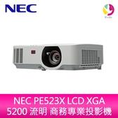 分期0利率 NEC PE523X LCD XGA 5200 流明 商務專業投影機