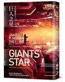 星辰的繼承者(3):巨人之星(詹姆士‧霍根生涯代表作「巨人三部曲」完結篇)