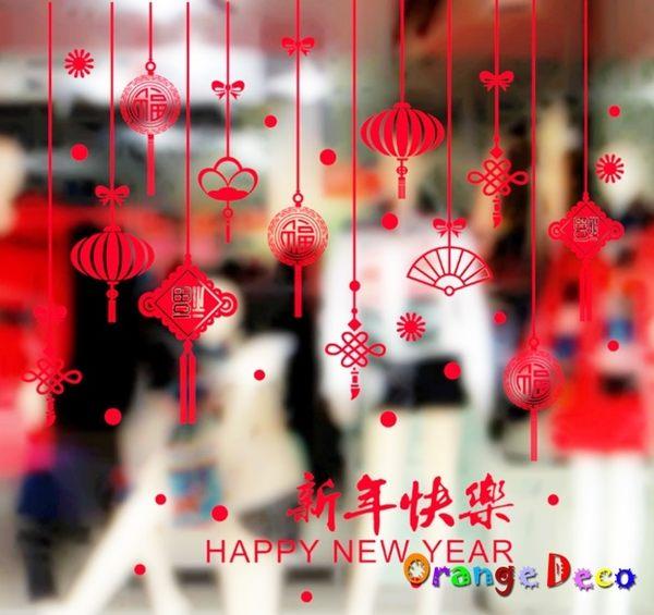 壁貼【橘果設計】新年快樂 DIY組合壁貼 牆貼 壁紙 壁貼 室內設計 裝潢 壁貼