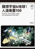 (二手書)窺探宇宙&地球!人造衛星100