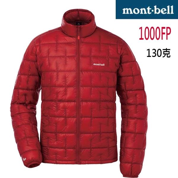 Mont-bell 1000FP 高保暖 極致輕 鵝絨/羽絨 外套 (1101493 GARN 紅) 買就送排汗襪一雙