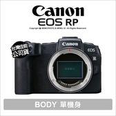 Canon EOS RP 單機身 無反 全片幅 微單 WiFi 公司貨【回函贈好禮~5/31】★可分期★薪創數位