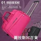 旅行包女拉桿包手提行李包男大容量旅游包袋登機包包折疊正韓新款 QM圖拉斯3C百貨