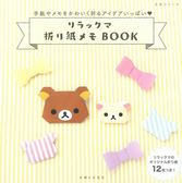 懶懶熊可愛留言摺紙玩樂手藝集:附色紙