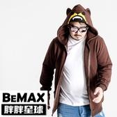 【胖胖星球】中大尺碼‧親子款熊造型鋪絨外套 2XL~7XL‧加大【82803】