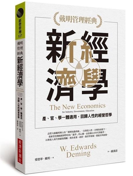 (二手書)【戴明管理經典】新經濟學:產、官、學一體適用,回歸人性的經營哲學