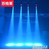 舞台燈光LED射燈雨燈玻璃反射球KTV包房酒吧燈鐳射燈光束燈  WD 遇見生活