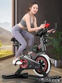動感單車家用健身車室內室內磁控款健身器材腳踏運動專用 1995生活雜貨