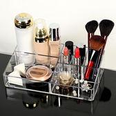 透明壓克力化妝品收納盒塑料創意 桌面辦公桌雜貨護膚品收納盒子『韓女王』