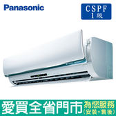 Panasonic國際3-4坪1級CS/CU-LX22BCA2變頻冷專分離式冷氣_含配送到府+標準安裝【愛買】