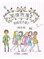 二手書《英倫玫瑰2:白馬王子來了--The English Roses: Too Good To be True》 R2Y ISBN:9577459560