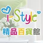 i-style 精品百貨