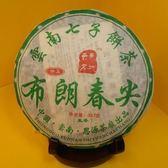 【歡喜心珠寶】【雲南七子生餅茶布朗春尖】雲茶天地2007普洱餅茶,生茶357g/1餅,另贈收藏盒