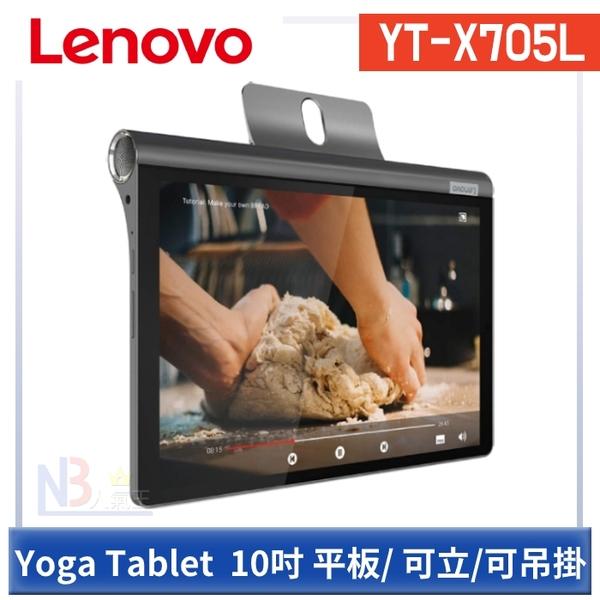 Lenovo Yoga Tablet 10吋◤送皮套防護3好禮◢ YT-X705L (4G/64G) 平版電腦