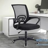 電腦椅 電腦椅家用簡約舒適久坐學生宿舍椅書房臥室座椅升降靠背辦公椅子【全館免運】