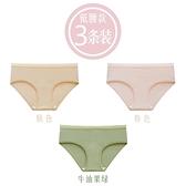 3條裝莫代爾內褲女抗菌襠三角褲舒適無痕透氣【聚寶屋】
