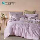 天絲 Tencel 諾微 床罩 雙人七件...