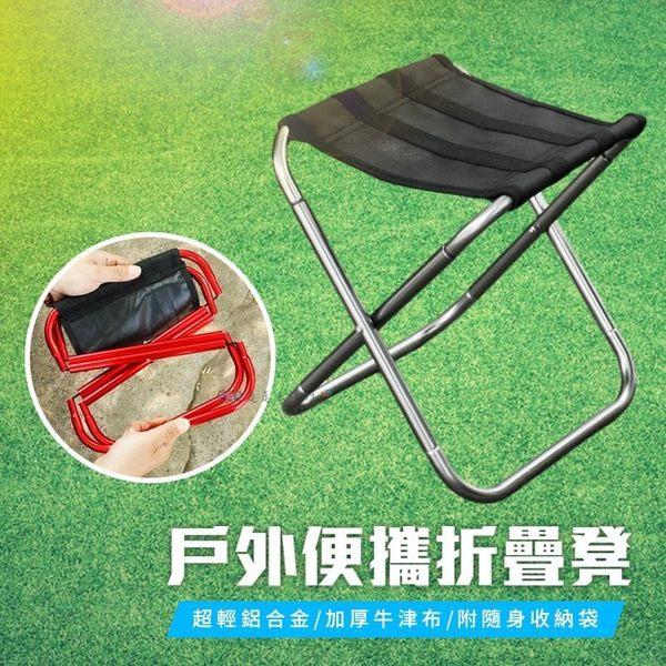 走走去旅行99750【HC365】三折疊超輕鋁合金折疊椅 便攜凳子 戶外折疊椅子 休閒釣魚椅 燒烤凳 2色