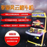 電玩大型游戲機97拳皇格斗機投幣商用32寸月光寶盒搖桿懷舊街機 ZJ6017【極致男人】