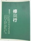 【書寶二手書T1/文學_AXL】修與行_劉濟雨
