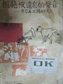 【書寶二手書T5/社會_NNQ】拒絕被遺忘的聲音:RCA工殤口述史_工作傷害受害人協會