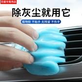 清潔軟膠汽車用品車內飾出風口萬能清理除塵泥車載粘灰塵 芊惠衣屋