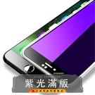 (金士曼) 抗紫光 滿版 保護貼 玻璃貼...