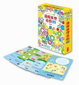 走到哪玩到哪(5):邏輯推理遊戲89(進階版/附可重複書寫卡片50張+白板筆)