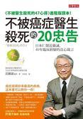 (二手書)不被癌症醫生殺死的20忠告:日本仁醫近藤誠,40年臨床經驗的良心箴言