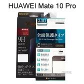 滿版鋼化玻璃保護貼 HUAWEI Mate 10 Pro (6吋) 藍、摩卡金