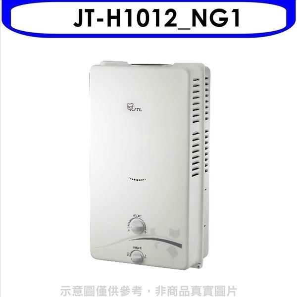 (全省安裝)喜特麗【JT-H1012_NG1】屋外RF式10公升熱水器天然氣