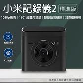 【coni shop】小米記錄儀2 標準版 現貨 當天出貨 行車記錄器 行車記錄儀 行車錄製器 1080P