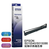 【15入】EPSON LQ-2190C 原廠黑色色帶 S015540 / S015086
