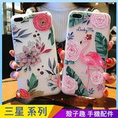 粉色火鶴 三星 S8 S8plus S9 S9plus 浮雕手機殼 小清新花朵 全包邊軟殼 保護殼保護套 防摔殼