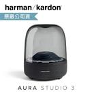 Harman/Kardon 美國 Aura Studio 3 無線藍牙水母喇叭【公司貨+免運】