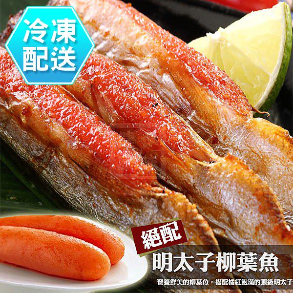 明太子柳葉魚 海鮮烤肉 [CO00349] 千御國際