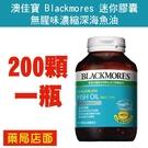 澳佳寶 魚油 Blackmores 迷你膠囊 無腥味濃縮深海魚油(200顆/瓶) 元氣健康館