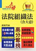 【鼎文公職】T5A116-司法/原民/身障特考【法院組織法(含大意)】