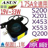 華碩變壓器(原廠)- ASUS 19V,1.75A,33W,X200CA,X200LA,X200MA,X201E,X202E,X453MA,X553MA,ADP-33AW,ADP-40MH