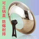 不銹鋼鍋蓋家用炒菜鍋蓋子32cm34cm炒鍋鍋蓋通用透明鍋蓋玻璃蓋 夏季新品